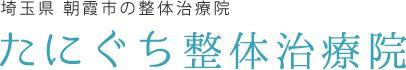 ARM療法について │ たにぐち整体治療院(朝霞市三原)